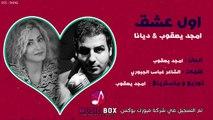 Amjad Yacoub & Dyana - Awl 3ashek (Exclusive) | 2016 | (امجد يعقوب و ديانا - اول عشك (حصرياً