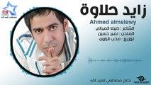 Ahmed Almslawy - Zayd 7lawh (Exclusive)   2015   (احمد المصلاوي - زايد حلاوة (حصرياً