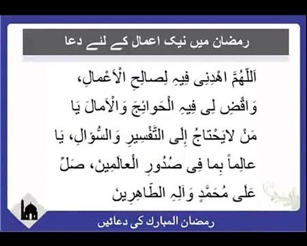 Ramadan Main Naik Amal Ki Dua  Ramadan  Islam_0
