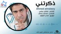 Ahmed Almslawy - Dkrtny (Exclusive)   2015   (احمد المصلاوي - ذكرتني (حصرياً