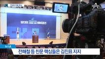 김진표-이해찬-송영길…민주당 대표 후보 3인 선출
