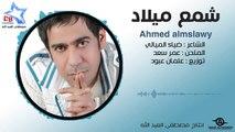Ahmed Almslawy - Shma Mylad (Exclusive)   2015   (احمد المصلاوي - شمع ميلاد (حصرياً