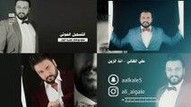 علي الغالي  - انة الزين (حصرياً) | 2017 | (Ali Alghali - Ana Al Zain (Exclusive