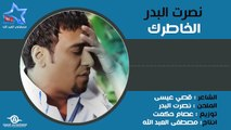 Nasrat Al Bader - AlQatrek (Exclusive) | 2015 | (نصرت البدر - الخاطرك (حصرياً