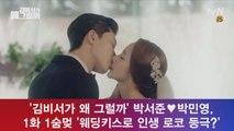 '김비서' 박서준, 1회 1숨멎? '웨딩키스로 인생 로코 등극?'