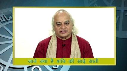 शनि की साढ़ेसाती दशा कब और कैसे आती है और उसके अचूक उपाय | Shani Ki Sadesati Dasha Kya Hai Aur Isake Upay