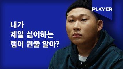 [BIAS Player] 스윙스 - 퇴근 (Feat. 박재범, Crush)