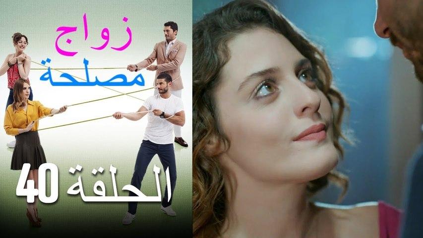 Zawaj Maslaha - الحلقة 40 زواج مصلحة