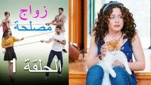 Zawaj Maslaha - الحلقة 1 زواج مصلحة
