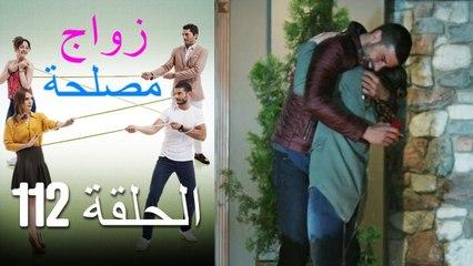 Zawaj Maslaha - الحلقة 112 زواج مصلحة