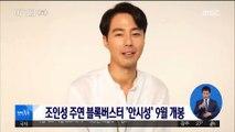 [투데이 연예톡톡] 조인성 주연 블록버스터 '안시성' 9월 개봉