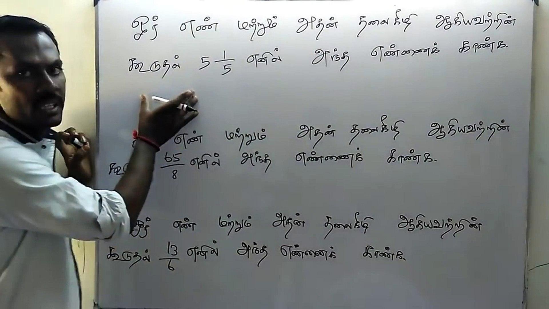 39-கணக்கு | Tnpsc VAO Tamil model question papers with answer (Maths  Shortcuts)