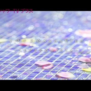 SUP3R☆GiRLS - Kir@Kir@☆Sunshin3