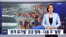 '본격 휴가철' 고속도로 곳곳 정체…다음 주 '절정'