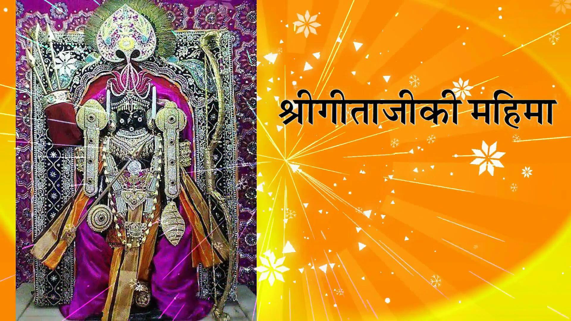 श्रीमद भागवत गीता हिंदी एवं संस्कृत भाग प्रथम Shrimad Bhagwad Geeta Hindi and Sanskrit Part 01