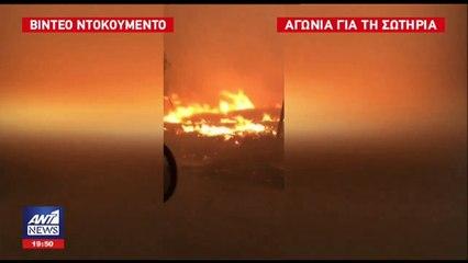 Βίντεο ντοκουμέντο μέσα από τη φωτιά
