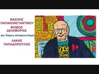 Vasilis Papakonstadinou - Den Perno Apofasi Kamia