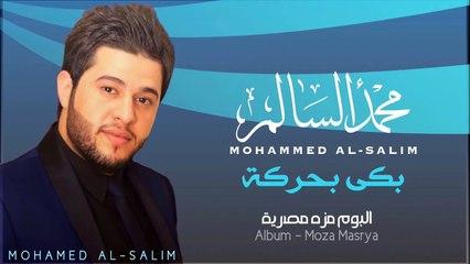 محمد السالم - بكى بحركة (النسخة الأصلية) | 2014 | (Mohamed Alsalim - Bka Bharka (Official Audio