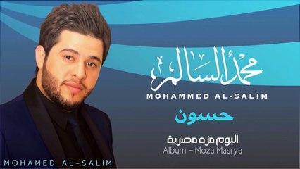 محمد السالم - حسون (النسخة الأصلية) | 2014 | (Mohamed Alsalim - Hason (Official Audio