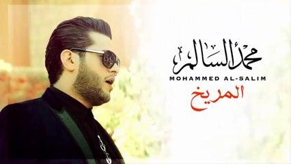 محمد السالم  - المريخ | Mohamed Alsalim - Almarek
