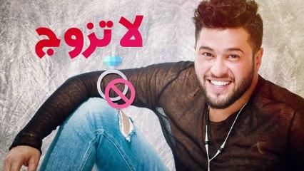 محمد السالم - لا تزوج (حصريا) |2016| (Mohamed Alsalim - La Tzwaj (Exclusive