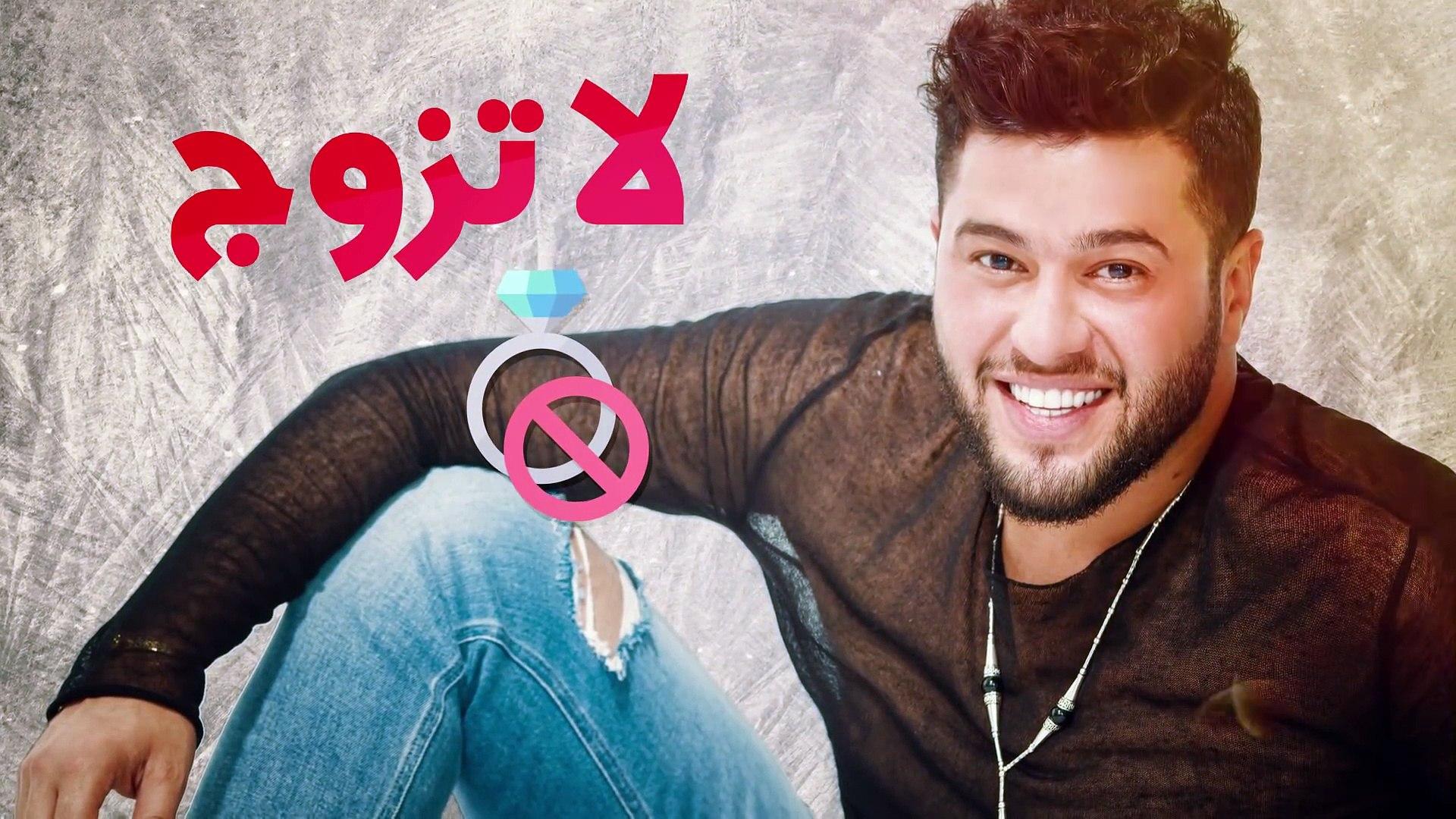 محمد السالم - لا تزوج (حصريا)  2016  (Mohamed Alsalim - La Tzwaj (Exclusive