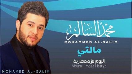 محمد السالم - مالتي (النسخة الأصلية) | 2014 | (Mohamed Alsalim - Malti (Official Audio