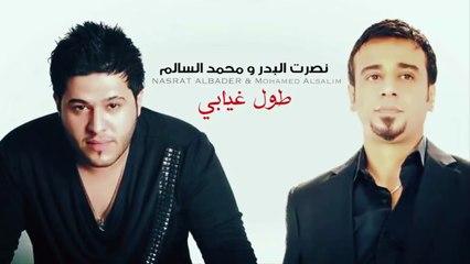 محمد السالم ونصرت البدر - طول غيابي | Mohamed Alsalim And Nasrat Albadr - Tawal Gheiabi
