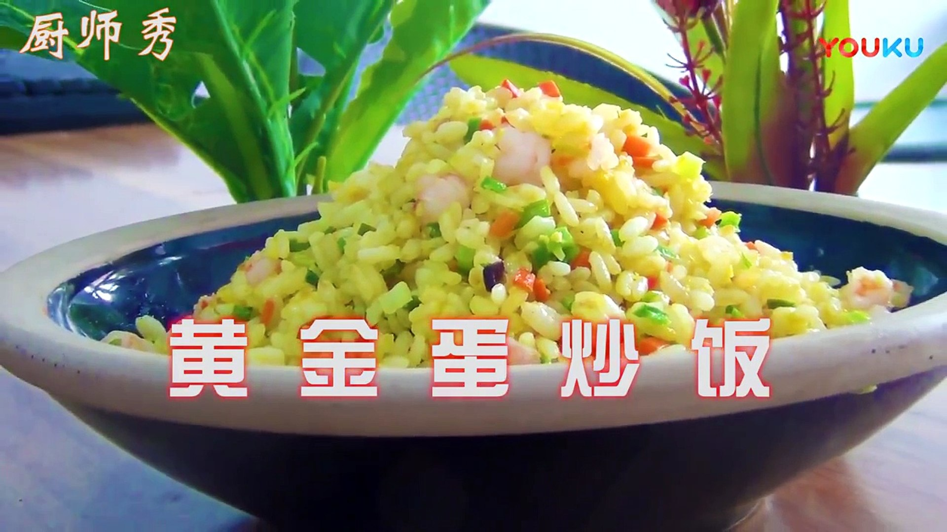 [Chinese dishes] The chef tells you how to make golden rice fried rice