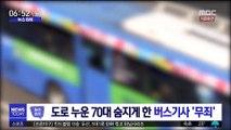 """[뉴스터치] """"전기 누진세 폐지""""…靑 국민청원 잇따라 外"""
