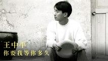 王中平-你要我等你多久 MV
