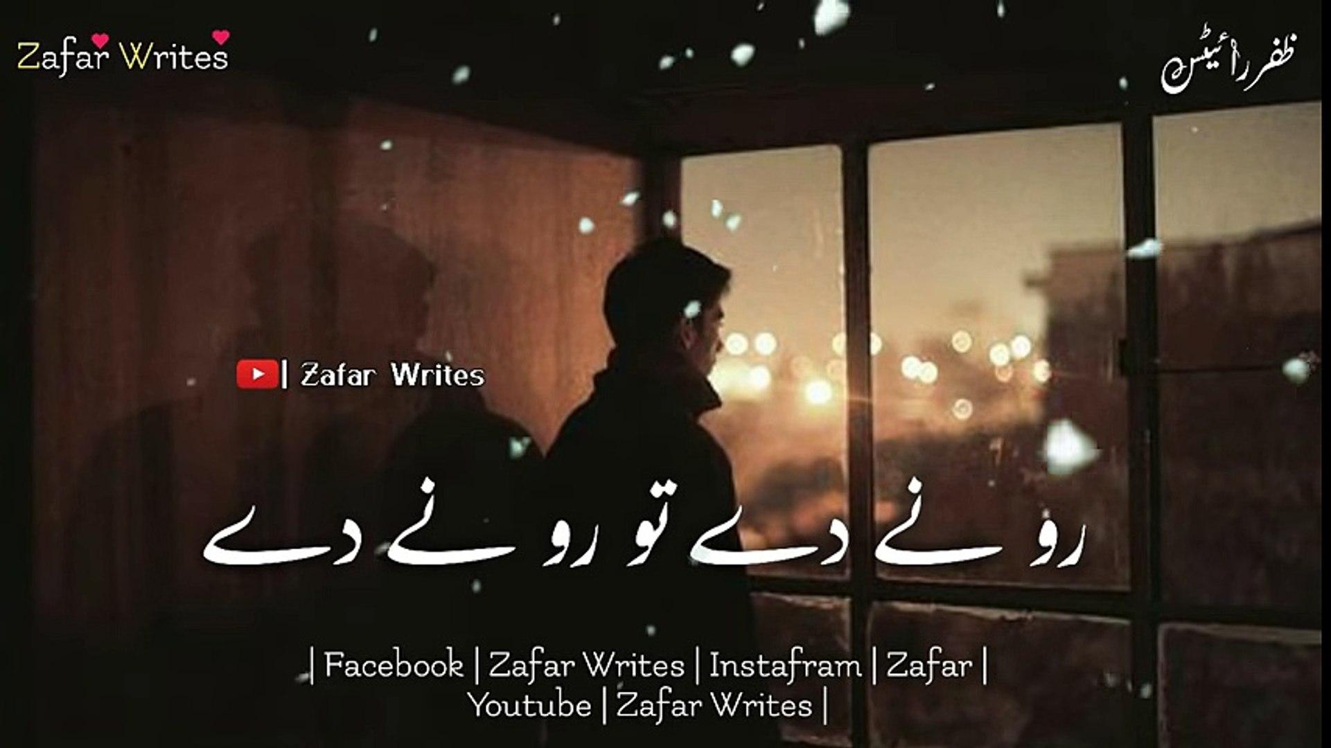 Rone De Full Song By Sahir Ali Bagga Whatsapp Status 30 Second
