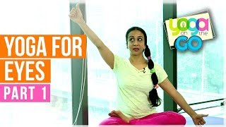 Yoga For Eyes | Eyes Yoga | Eye Exercises | Yoga On The Go With AJ | Eyes Yoga Video Part 1