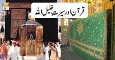 Manshoore Quran - 29th July 2018 - ARY Qtv
