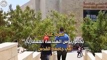 الهندسة المعمارية في #جامعة_القدس، يطرح منهاجا حديثا وفقا لأعلى المواصفات العالمية، يركز على التطبيق العملي منذ المحاضرة الأولى، وسط أجواء جامعية متميزة. تابعوا