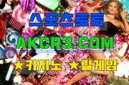 인터넷카지노  온라인카지노 AKCR3쩜 C0M ◇♡ 카지노게임하는방법