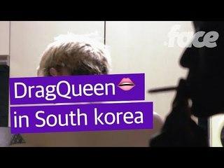 Dragqueen in South Korea