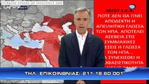 Η πορεία ρίξεως της Τουρκίας με τις ΗΠΑ μπορεί να μας φέρει αντιμέτωπους με έως και μείζονα περιστατικά (BLUE SKY, 31/7/18)