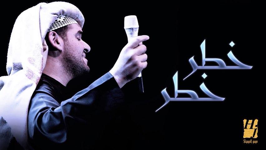 حسين الجسمي - خطر خطر (النسخة الأصلية)   2011