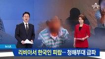 """""""대통령님, 제발 도와주세요""""…피랍 한국인 영상공개"""