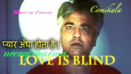 अँधा प्यार || LOVE IS BLIND ||  Stand Up Comedy ||  Neeraj Sharma