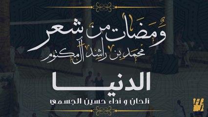 حسين الجسمي - الدنيا (النسخة الكاملة) | ومضات من شعر محمد بن راشد آل مكتوم | رمضان 2017