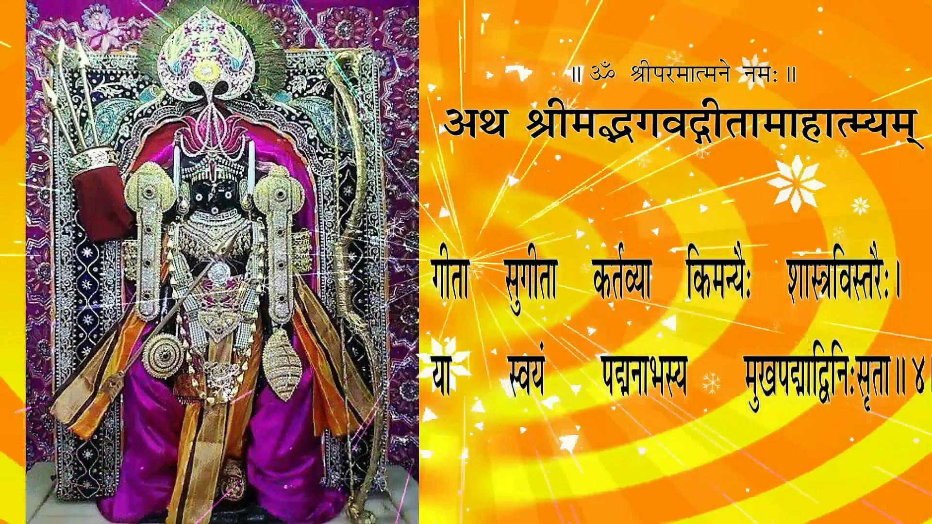 श्रीमद भागवत गीता हिंदी एवं संस्कृत भाग द्वितीय Shrimad Bhagwad Geeta Hindi and Sanskrit Part 02