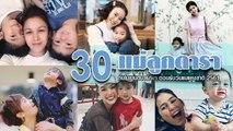 โมเมนต์น่ารัก 30 คู่แม่ลูกดารา ต้อนรับวันแม่แห่งชาติ 2561