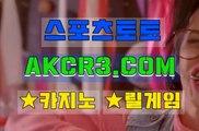 인터넷카지노사이트  온라인카지노사이트 AKCR3쩜 C0M ∧∨ 마카오사이트