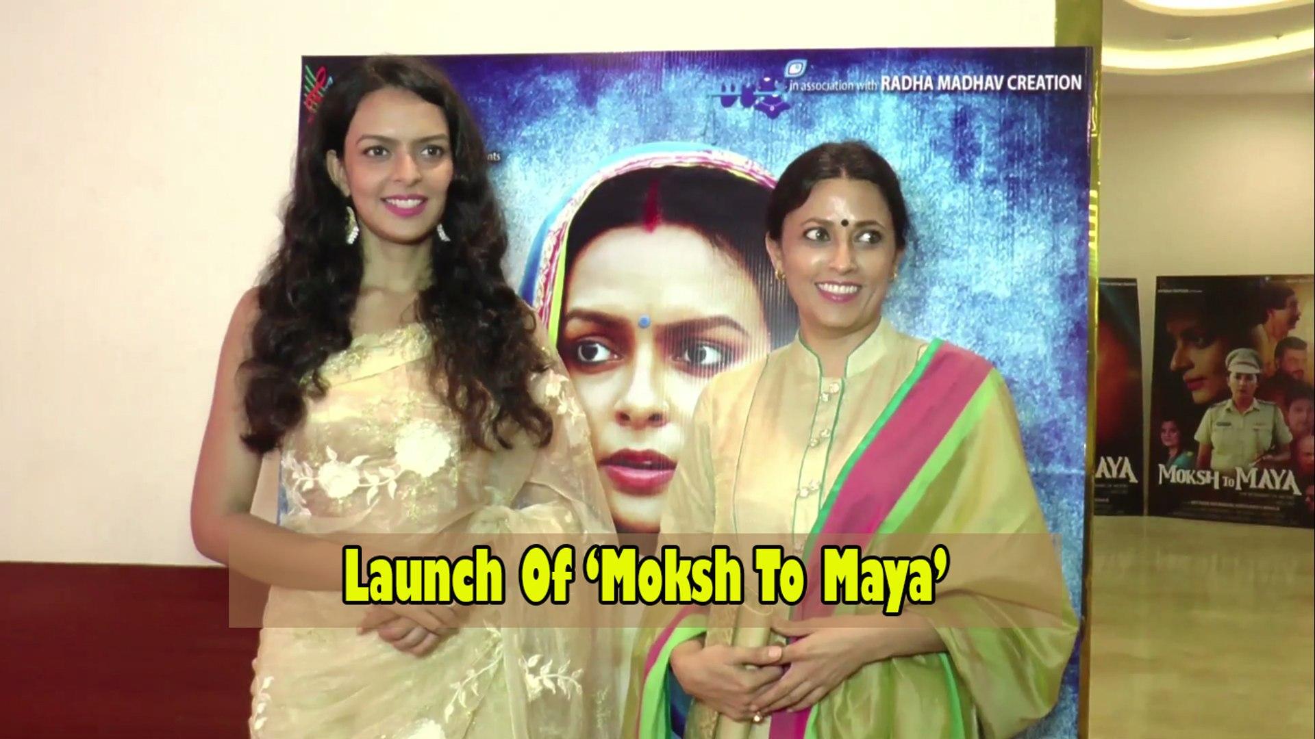 Bidita Bag Meghna Malik Upasana Singh Others At Teaser Launch Of Moksh To Maya Video Dailymotion