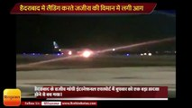 Jazeera flight from Kuwait catches fire on landing at Hyderabad passengers evacuated