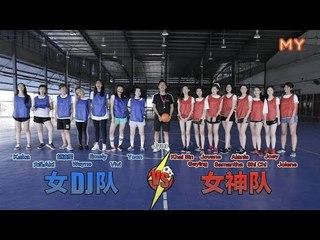 MY Cup Futsal Match!女DJ和Astro国际华裔小姐的厮杀!