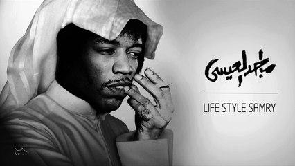 Majedalesa - Lifestyle samry  | ماجد العيسى - لايف ستايل سامري