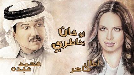 محمد عبده وآمال ماهر - لو كان بخاطري | 2017